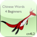 Chinese Words 4 Beginners (CN4L2)