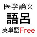 医学論文頻出語呂合わせ英単語 無料版